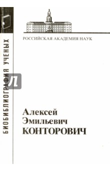 Алексей Эмильевич Конторович