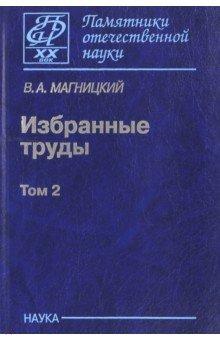 Избранные труды. В 2-х томах. Том 2 избранные труды в 4 х томах том 2