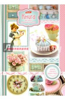 Книга для записи кулинарных рецептов (80 листов, А5) (80КК5В_14303) вкусные истории книга для записи рецептов