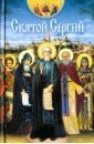 Святой Сергий,