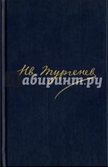 Полное собрание сочинений и писем в 30 томах. Письма. В 18 томах. Том 11