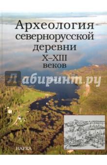 Археология севернорусской деревни X-XIII веков. В 3 томах. Том 3