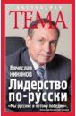 Лидерство по-русски, Никонов Вячеслав Алексеевич