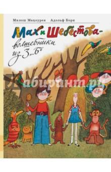 Мах и Шебестова - волшебники из 3 Б б у корбюратор на рено 19 в москве
