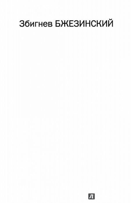 Иллюстрация 1 из 43 для Великая шахматная доска - Збигнев Бжезинский | Лабиринт - книги. Источник: Лабиринт