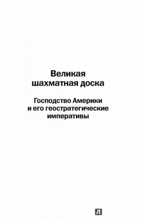 Иллюстрация 4 из 43 для Великая шахматная доска - Збигнев Бжезинский | Лабиринт - книги. Источник: Лабиринт