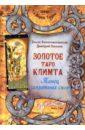 Книга «Золотое Таро Климпта», Хапатнюковская Эльза,Бахаев Дмитрий