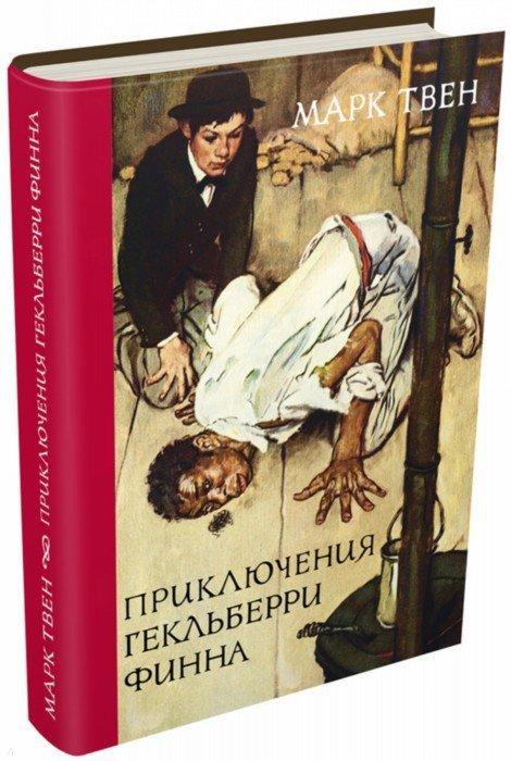 Иллюстрация 1 из 39 для Приключения Гекльберри Финна - Марк Твен | Лабиринт - книги. Источник: Лабиринт