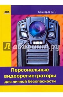 Персональные видеорегистраторы для личной безопасности видеорегистраторы
