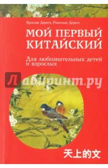 Мой первый китайский прописи для каллиграфии в москве