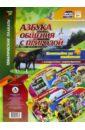 Комплект плакатов Азбука общения с природой. 4 плаката методическим сопровождением. ФГОС