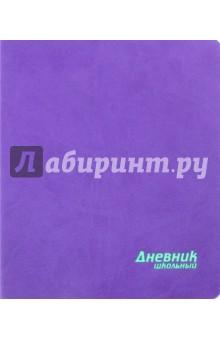 Дневник школьный Фиолетовый (искусственная кожа) (44619) б д сурис фронтовой дневник дневник рассказы