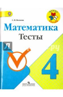 Математика. 4 класс. Тесты. ФГОС