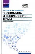 Экономика и социология труда. Учебное пособие. ФГОС