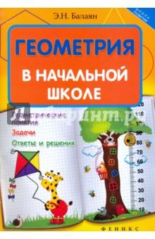 Геометрия в начальной школе
