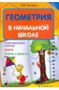 Геометрия в начальной школе, Балаян Эдуард Николаевич