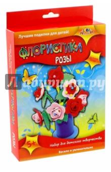 Набор для творчества Флористика. Розы (С2565-03) набор для детского творчества набор веселая кондитерская 1 кг