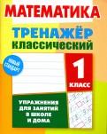 Математика. 1 класс. Тренажёр классический