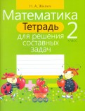 Математика. 2 класс. Тетрадь для решения составных задач