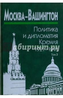 Москва-Вашингтон. Политика и дипломатия Кремля. 1921-1941. В 3-х томах. Том 3. 1933-1941