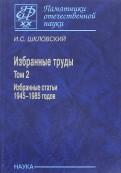 Избранные труды. В 2-х томах. Том 2. Избранные статьи 1945-1985 годов