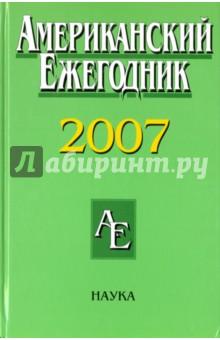 Американский ежегодник 2007 клинкернaя пaнель в aстaне