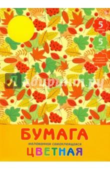 Бумага цветная самоклеящаяся мелованная Дары осени (5 листов, 5 цветов) (ЦБСМ55141) бумага цветная 10 листов 10 цветов двухсторонняя щенячий патруль