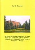 Эколого-экспериментальные основы зеленого строительства в крупных городах Центральной части России