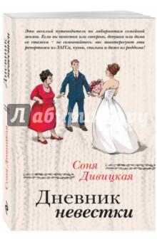 Дневник невестки разумовский ф кто мы анатомия русской бюрократии