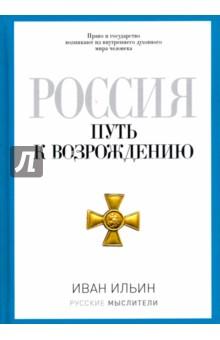Россия. Путь к возрождению иван бунин жизнь арсеньева