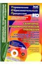 Санитарно-эпидем.требов.к услов.организ.обуч + CD, Куклева Наталья Николаевна