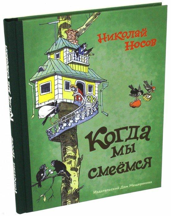 Иллюстрация 1 из 61 для Когда мы смеёмся - Николай Носов | Лабиринт - книги. Источник: Лабиринт