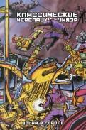 Классические Черепашки-Ниндзя. Война в Городе
