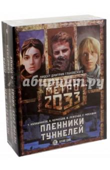 Метро 2033: Пленники туннелей. Комплект из 3-х книг метро 2033 новая опасность комплект из 3 х книг