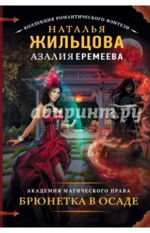 Электронная книга Академия магического права. Брюнетка в осаде