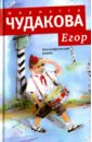 Чудакова Мариэтта Омаровна Егор (с автографом)