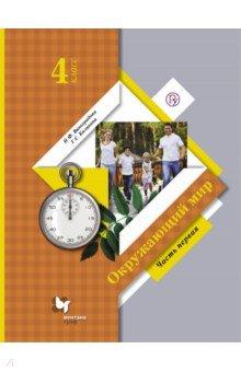 Окружающий мир. 4 класс. Учебник. В 2-х частях. Часть 1. ФГОС