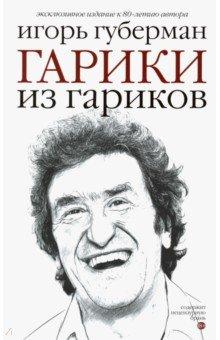 Губерман Игорь Миронович » Гарики из гариков