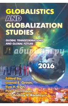 Globalistics and Globalization Studies. Global Transformations and Global Future. Yearbook anastasia novykh predictions of the future and truth about the past and the present