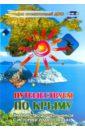 Путешествуем по Крыму. Знакомство дошкольн.с истор,