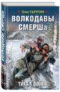 Волкодавы СМЕРШа. Тихая война, Таругин Олег Витальевич