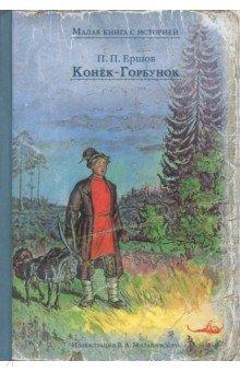 Купить Конёк-Горбунок, Издательский дом Мещерякова, Отечественная поэзия для детей