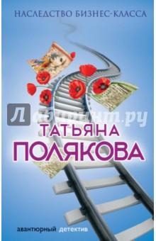 Электронная книга Наследство бизнес-класса