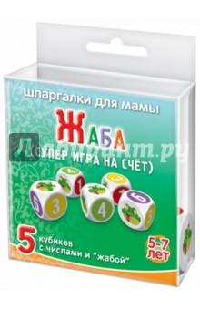 Игра Жаба. Для детей 5-7 лет (5 кубиков)