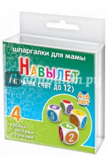 Игра Навылет. Для детей  4-6 лет (4 кубика)