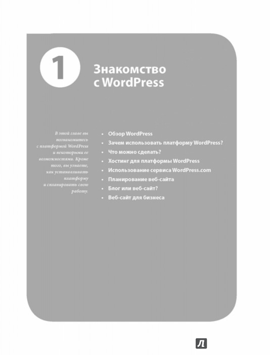 Wordpress для начинающих книга скачать