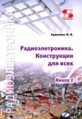 Радиоэлектроника. Конструкции для всех. Книга 1