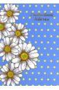 Ежедневник девочки Ромашки на голубом (64 листа, А6) (44560)