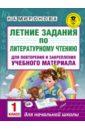 Литературное чтение. 1 класс. Летние задания для повторения и закрепления учебного материала
