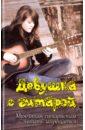 Обложка Девушка с гитарой. Учебное пособие для любителей